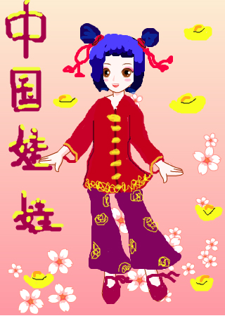 彩虹堂服装馆 涂鸦馆 作品欣赏 当前用户:  标  题: 新年到,中国娃娃
