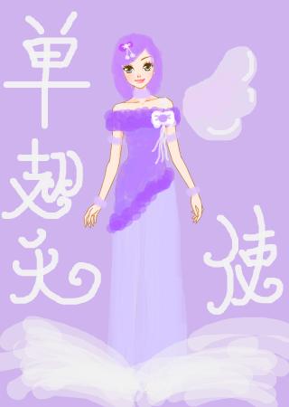 标  题: 单翅天使 作  者:月之寮 发布时间:2010年01月26日  作品