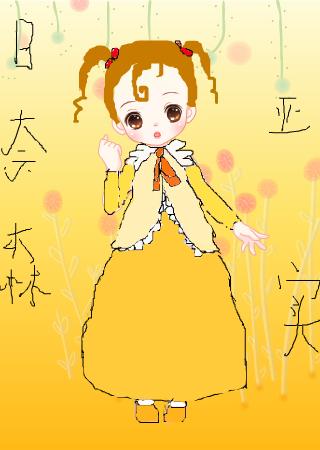 标  题: 可爱的亚实——亚梦的妹妹 作  者:守护甜心*^__^* 发布时间