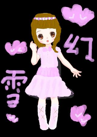 标  题: 雪幻少女   很用心了 作  者:可爱小公主12345 发布时间