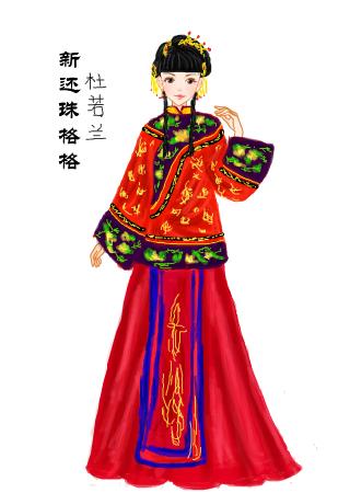 彩虹堂服装馆 涂鸦馆 作品欣赏 当前用户:  标  题: 新还珠之杜若兰