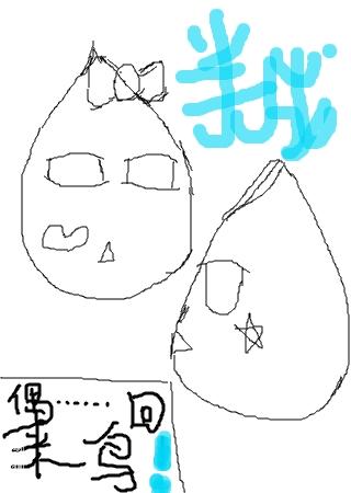 标  题: 恩,真是可爱的小水滴呢,,,,,, 作  者:钱佳慧 发布时间:2012