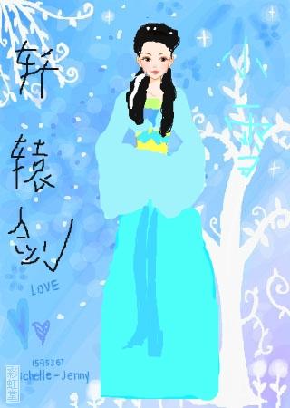 题: 轩辕剑里面的小雪,她是那么的天真烂漫,那么的可爱,第一次做小雪