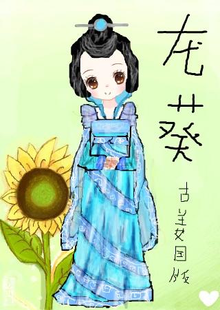 标  题: 仙剑三之古姜国版龙葵 作  者:章小蕙 发布时间:2012年10月