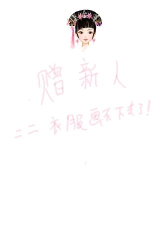 看了别忘了献花 作  者:粉红兔纸可爱多 发布时间:2013年03月03日