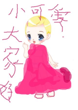 可爱贝贝小公主 的涂鸦欣赏 作品编号[3331063]