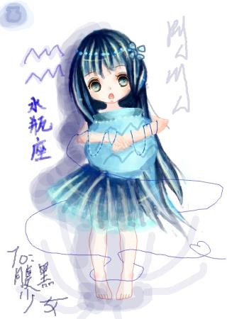 标  题: 水瓶座少女·求精·to:腹黑少女 作  者:small,竹◆◇ 发布