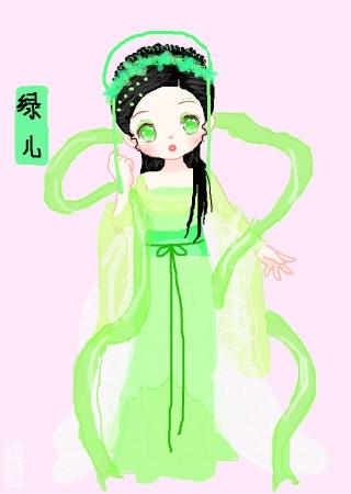 标  题: 欢天喜地七仙女之四公主绿儿q版 作  者:1873715380 发布