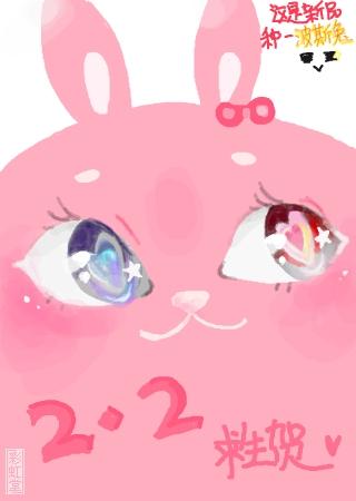 粉红兔纸可爱多 的涂鸦欣赏 作品编号[3498533]