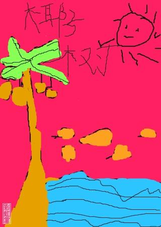彩虹堂服装馆 涂鸦馆 作品欣赏 当前用户:  标  题: 椰子树早上海洋