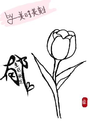 标  题: 生日快乐哒,送你最爱的郁金香,哒哒,,, 作  者:琳宝包包
