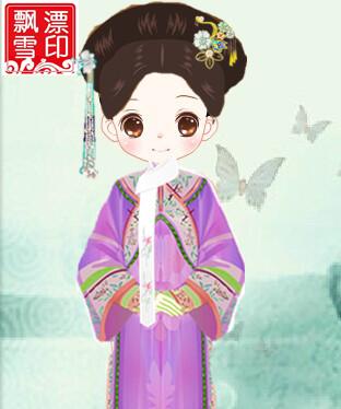 作  者:飘漂雪 内  容: q版清朝妃子,萌萌哒喜欢的献花【求破20】