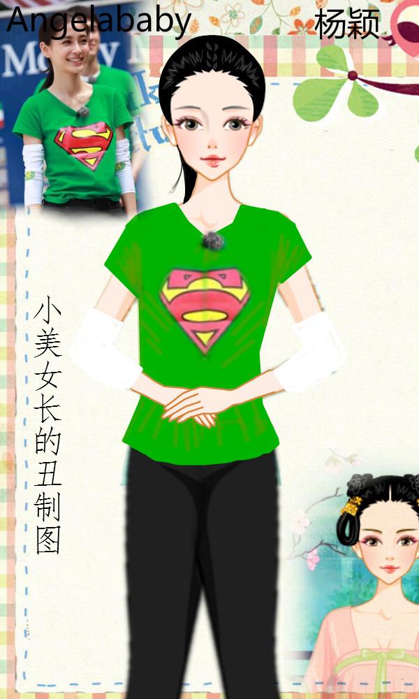 杨颖手绘的图片
