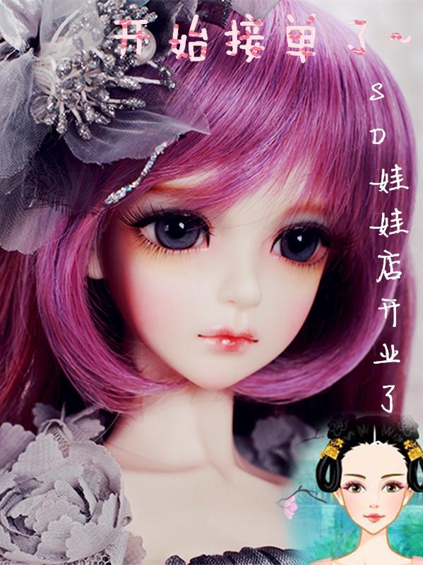主页2016-12-16 (12)  [献花] sd娃娃店主页2016-12-16 媒妁,陵墓之约