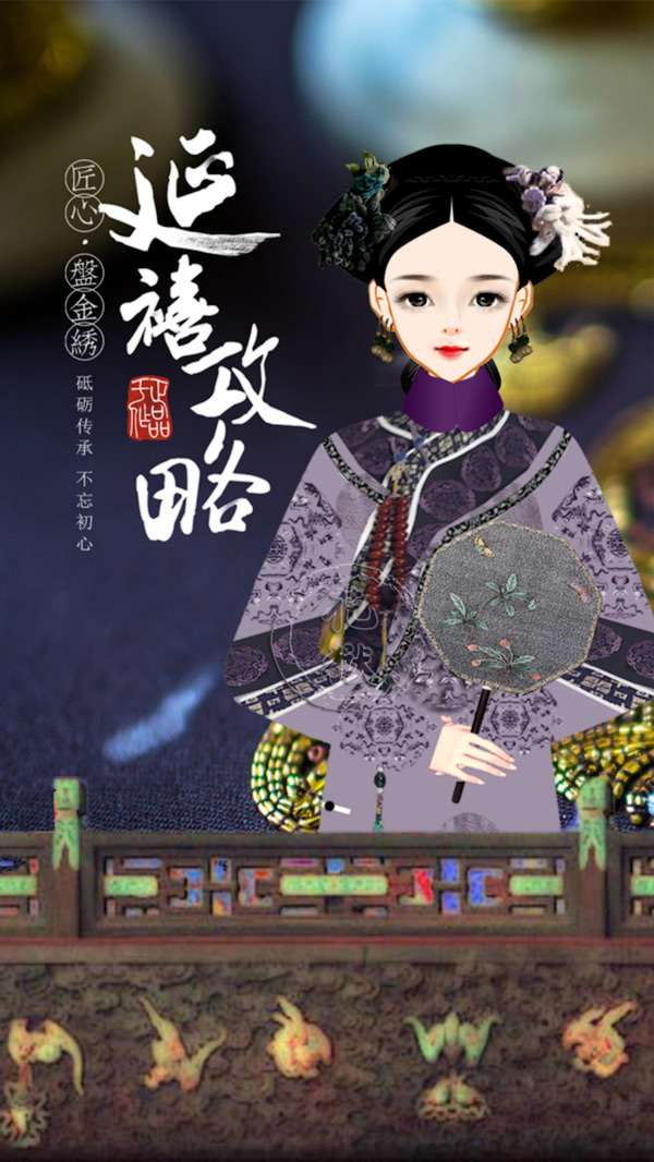 内  容: 【延禧攻略·富察皇后】与心冷怎暖丶半梦烟花.
