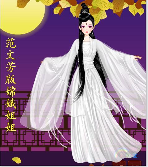 范文芳嫦娥姐姐