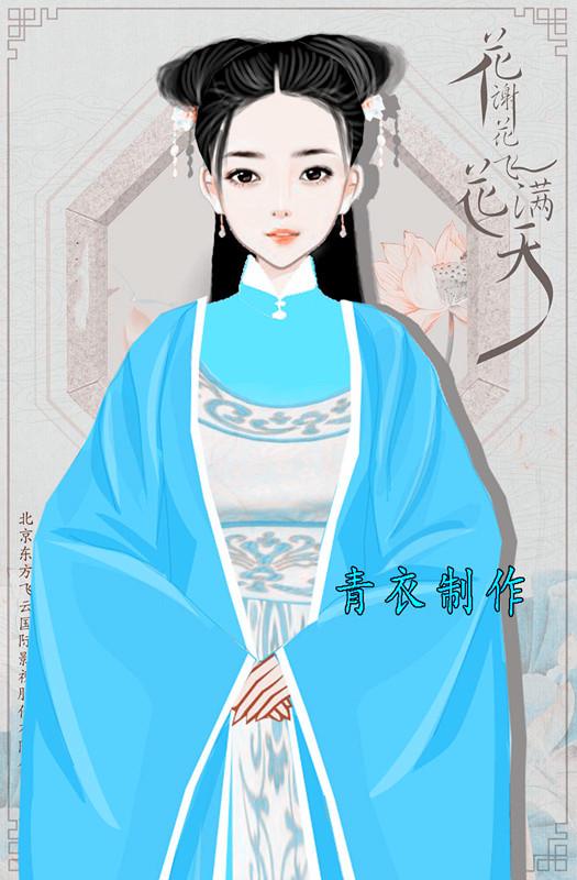 2018-01-24 千寻姐姐,变个色,有素误删的,衣服是素材 青衣制作主页